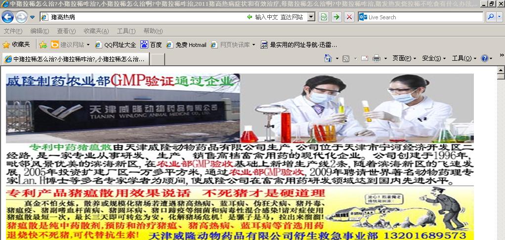 qq普通群能加多少人_或者 用 百度 搜搜 谷歌 搜索 猪瘟 散 猪 温 散 zhuwensan